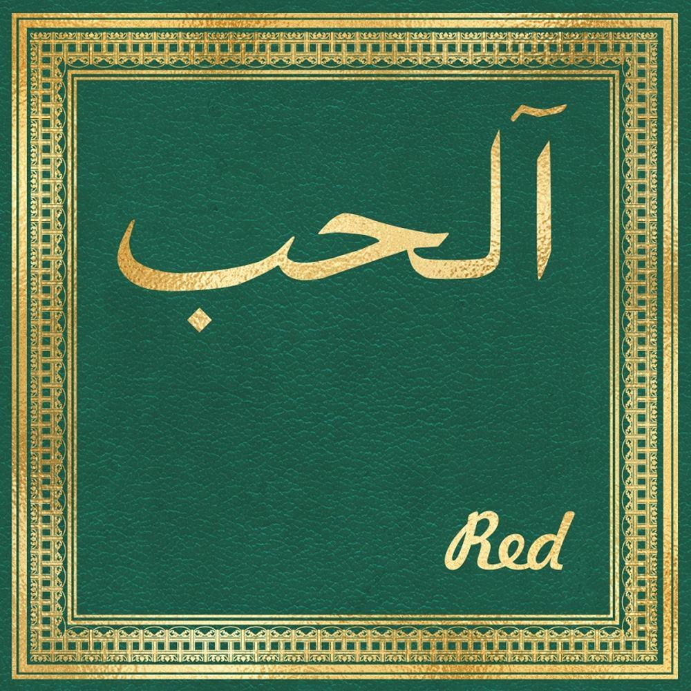 Red Al-Hub okładka płyty